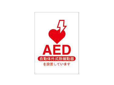 AED設置表示ステッカー 5枚組